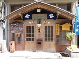 渋温泉二番湯