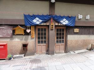 渋温泉一番湯
