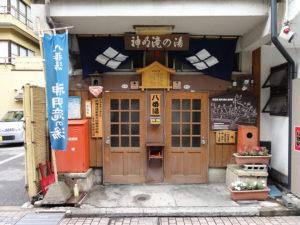 渋温泉八番湯