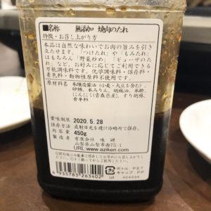 焼き肉のタレ おすすめ